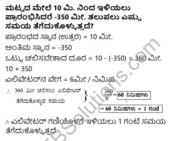 KSEEB Solutions for Class 7 Maths Chapter 1 Purnamsagalu Ex 1.4 17