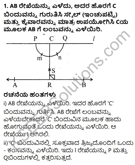 KSEEB Solutions for Class 7 Maths Chapter 10 Prayogika Rekhaganita Ex 10.1 1KSEEB Solutions for Class 7 Maths Chapter 10 Prayogika Rekhaganita Ex 10.1 1