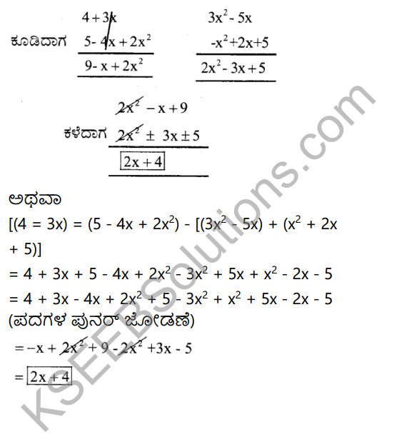 KSEEB Solutions for Class 7 Maths Chapter 12 Bijoktigalu Ex 12.2 9