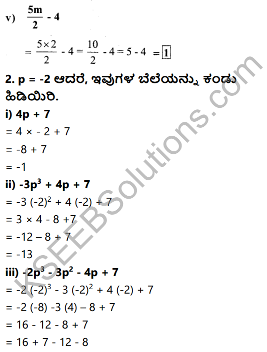 KSEEB Solutions for Class 7 Maths Chapter 12 Bijoktigalu Ex 12.3 2