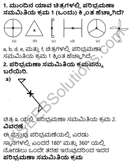 KSEEB Solutions for Class 7 Maths Chapter 14 Samamiti Ex 14.2 1
