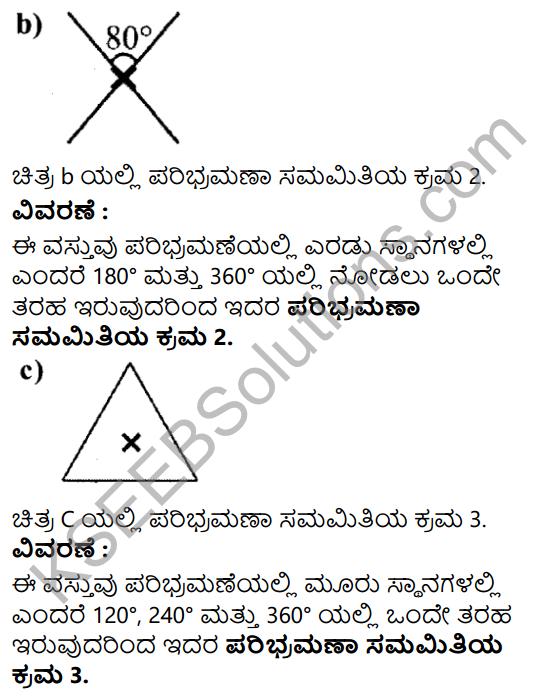 KSEEB Solutions for Class 7 Maths Chapter 14 Samamiti Ex 14.2 2