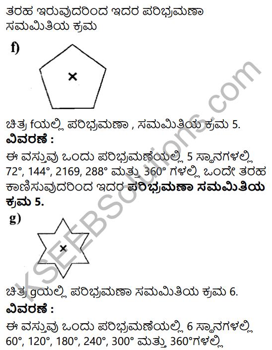 KSEEB Solutions for Class 7 Maths Chapter 14 Samamiti Ex 14.2 4