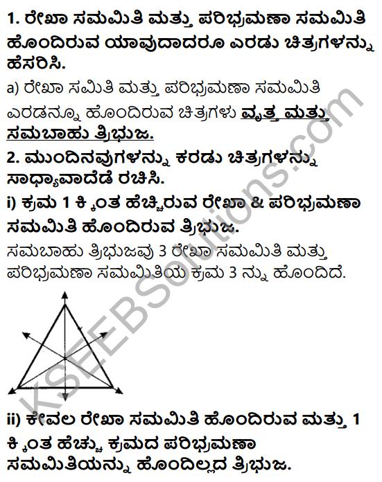 KSEEB Solutions for Class 7 Maths Chapter 14 Samamiti Ex 14.3 1