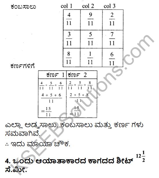 KSEEB Solutions for Class 7 Maths Chapter 2 Bhinnarashigalu Mattu Dasamansagalu Ex 2.1 10