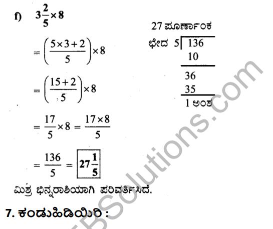 KSEEB Solutions for Class 7 Maths Chapter 2 Bhinnarashigalu Mattu Dasamansagalu Ex 2.2 15