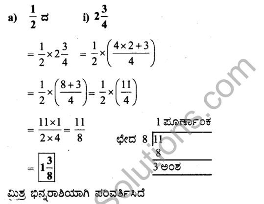 KSEEB Solutions for Class 7 Maths Chapter 2 Bhinnarashigalu Mattu Dasamansagalu Ex 2.2 16