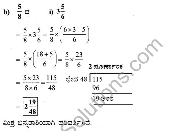 KSEEB Solutions for Class 7 Maths Chapter 2 Bhinnarashigalu Mattu Dasamansagalu Ex 2.2 18