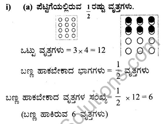 KSEEB Solutions for Class 7 Maths Chapter 2 Bhinnarashigalu Mattu Dasamansagalu Ex 2.2 7