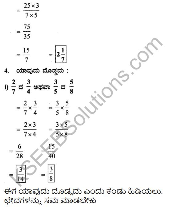 KSEEB Solutions for Class 7 Maths Chapter 2 Bhinnarashigalu Mattu Dasamansagalu Ex 2.3 11