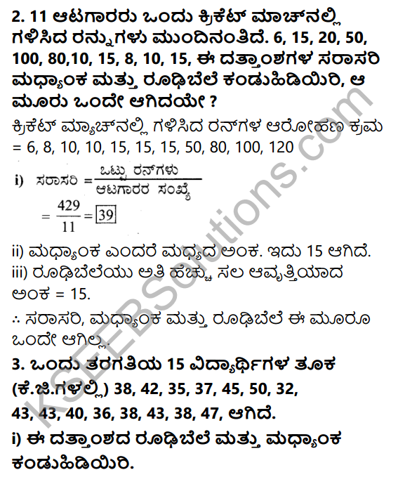KSEEB Solutions for Class 7 Maths Chapter 3 Dattamgala Nirvahane Ex 3.2 2