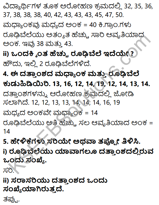 KSEEB Solutions for Class 7 Maths Chapter 3 Dattamgala Nirvahane Ex 3.2 3