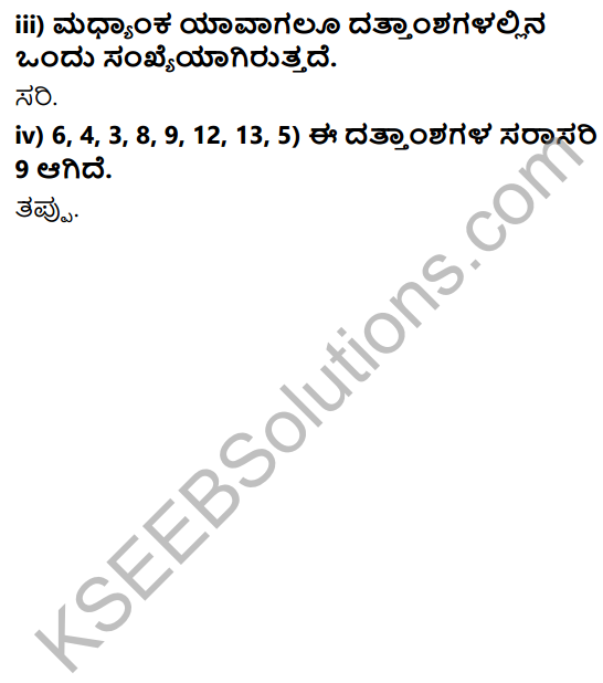 KSEEB Solutions for Class 7 Maths Chapter 3 Dattamgala Nirvahane Ex 3.2 4