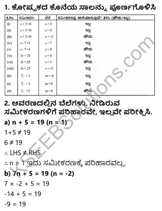 KSEEB Solutions for Class 7 Maths Chapter 4 Sarala Samikaranagalu Ex 4.1 1