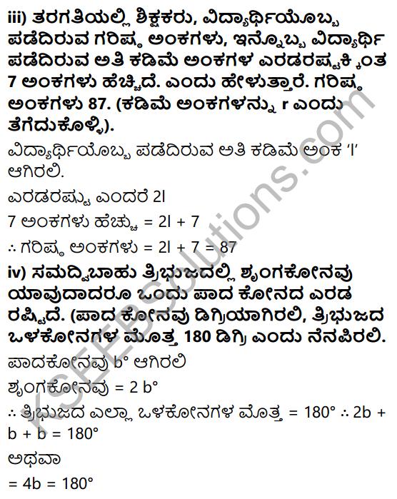 KSEEB Solutions for Class 7 Maths Chapter 4 Sarala Samikaranagalu Ex 4.1 8
