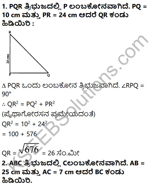 KSEEB Solutions for Class 7 Maths Chapter 6 Tribhuja Mattu Adara Gunagalu Ex 6.5 1
