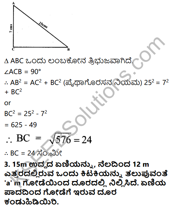 KSEEB Solutions for Class 7 Maths Chapter 6 Tribhuja Mattu Adara Gunagalu Ex 6.5 3
