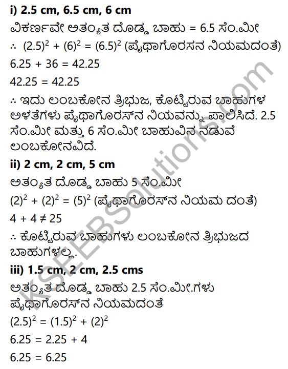 KSEEB Solutions for Class 7 Maths Chapter 6 Tribhuja Mattu Adara Gunagalu Ex 6.5 4