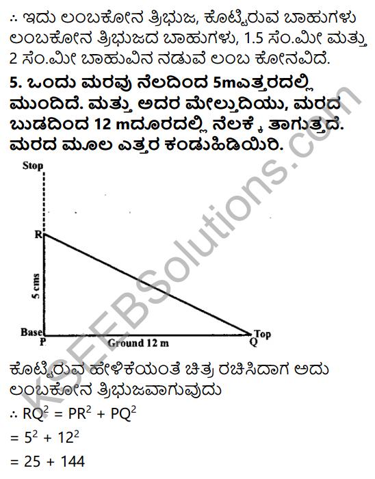 KSEEB Solutions for Class 7 Maths Chapter 6 Tribhuja Mattu Adara Gunagalu Ex 6.5 5