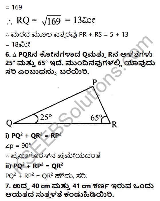 KSEEB Solutions for Class 7 Maths Chapter 6 Tribhuja Mattu Adara Gunagalu Ex 6.5 6