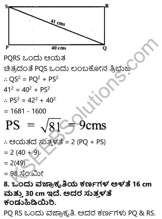 KSEEB Solutions for Class 7 Maths Chapter 6 Tribhuja Mattu Adara Gunagalu Ex 6.5 7