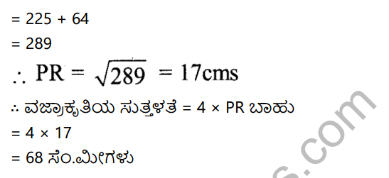 KSEEB Solutions for Class 7 Maths Chapter 6 Tribhuja Mattu Adara Gunagalu Ex 6.5 9