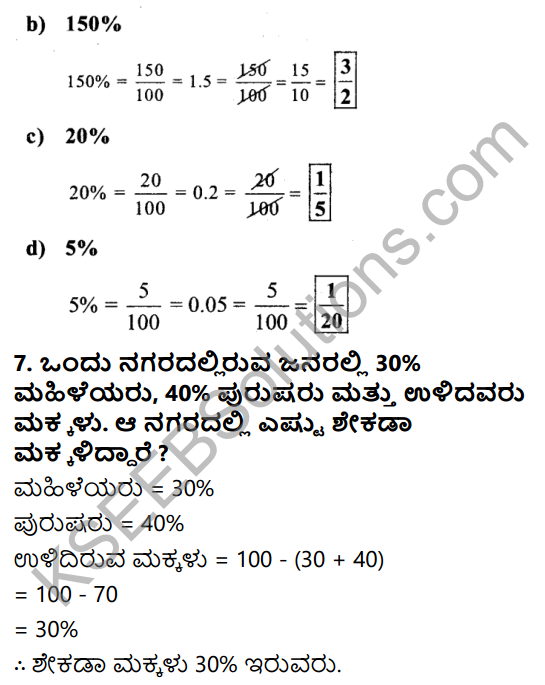 KSEEB Solutions for Class 7 Maths Chapter 8 Parimanagala Holike Ex 8.2 10