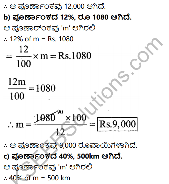 KSEEB Solutions for Class 7 Maths Chapter 8 Parimanagala Holike Ex 8.2 7