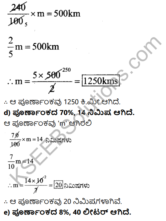 KSEEB Solutions for Class 7 Maths Chapter 8 Parimanagala Holike Ex 8.2 8