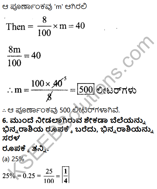KSEEB Solutions for Class 7 Maths Chapter 8 Parimanagala Holike Ex 8.2 9