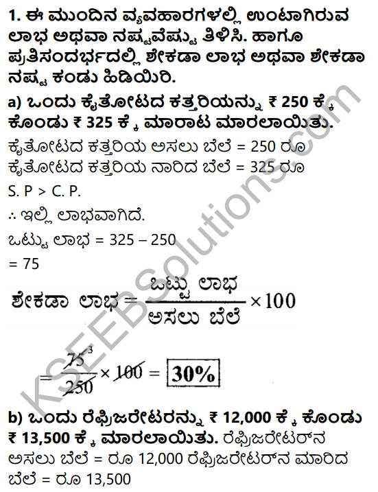KSEEB Solutions for Class 7 Maths Chapter 8 Parimanagala Holike Ex 8.3 1
