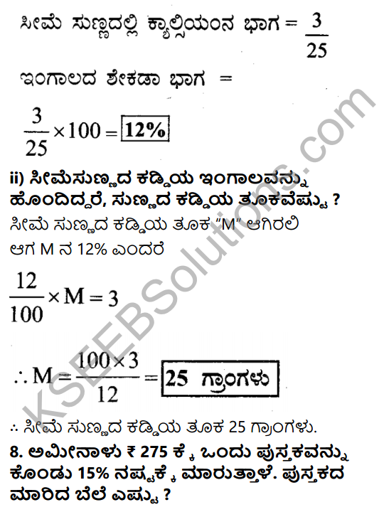 KSEEB Solutions for Class 7 Maths Chapter 8 Parimanagala Holike Ex 8.3 10