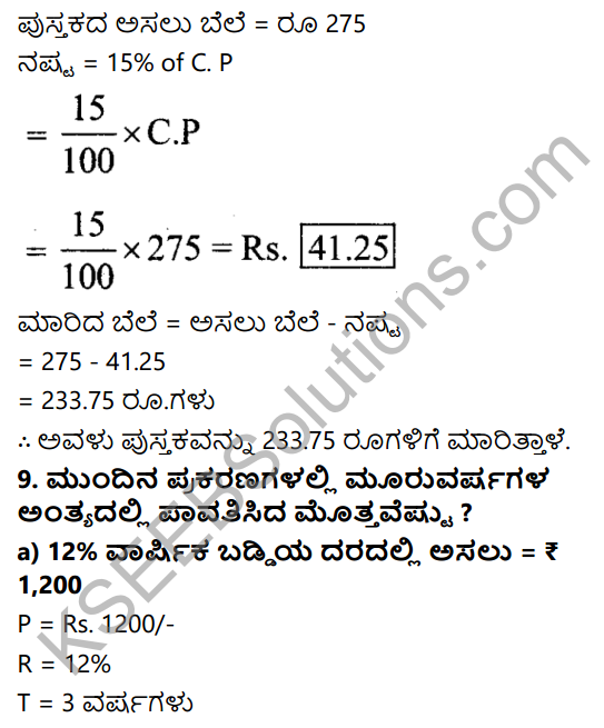 KSEEB Solutions for Class 7 Maths Chapter 8 Parimanagala Holike Ex 8.3 11