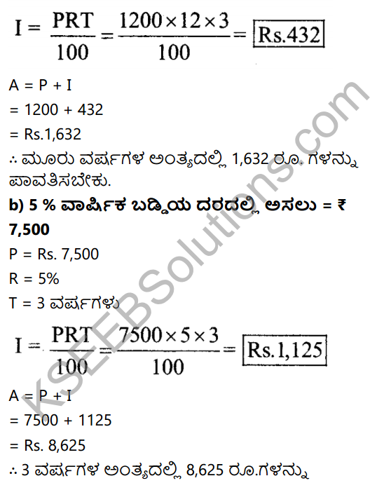 KSEEB Solutions for Class 7 Maths Chapter 8 Parimanagala Holike Ex 8.3 12