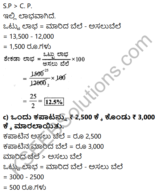KSEEB Solutions for Class 7 Maths Chapter 8 Parimanagala Holike Ex 8.3 2