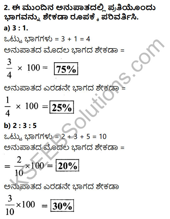 KSEEB Solutions for Class 7 Maths Chapter 8 Parimanagala Holike Ex 8.3 4