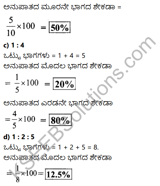 KSEEB Solutions for Class 7 Maths Chapter 8 Parimanagala Holike Ex 8.3 5