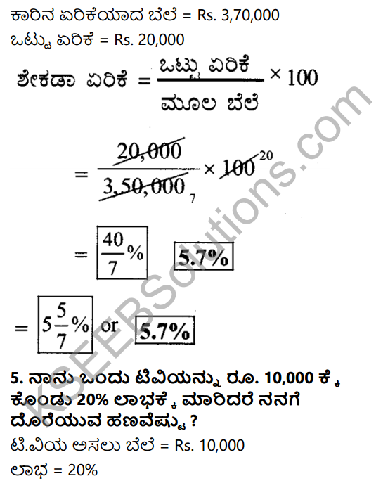 KSEEB Solutions for Class 7 Maths Chapter 8 Parimanagala Holike Ex 8.3 7