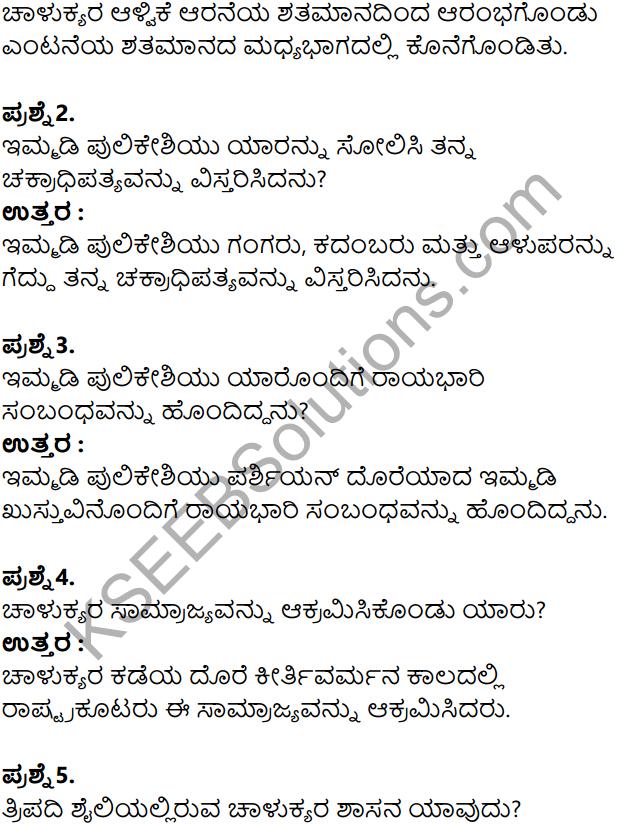 KSEEB Solutions for Class 8 History Chapter 10 Badamiya Chalukyaru in Kannada 10