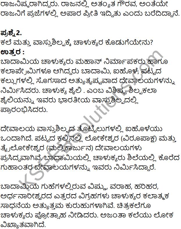 KSEEB Solutions for Class 8 History Chapter 10 Badamiya Chalukyaru in Kannada 15