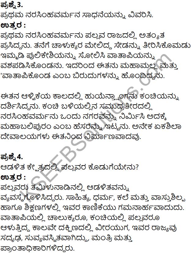 KSEEB Solutions for Class 8 History Chapter 10 Badamiya Chalukyaru in Kannada 16
