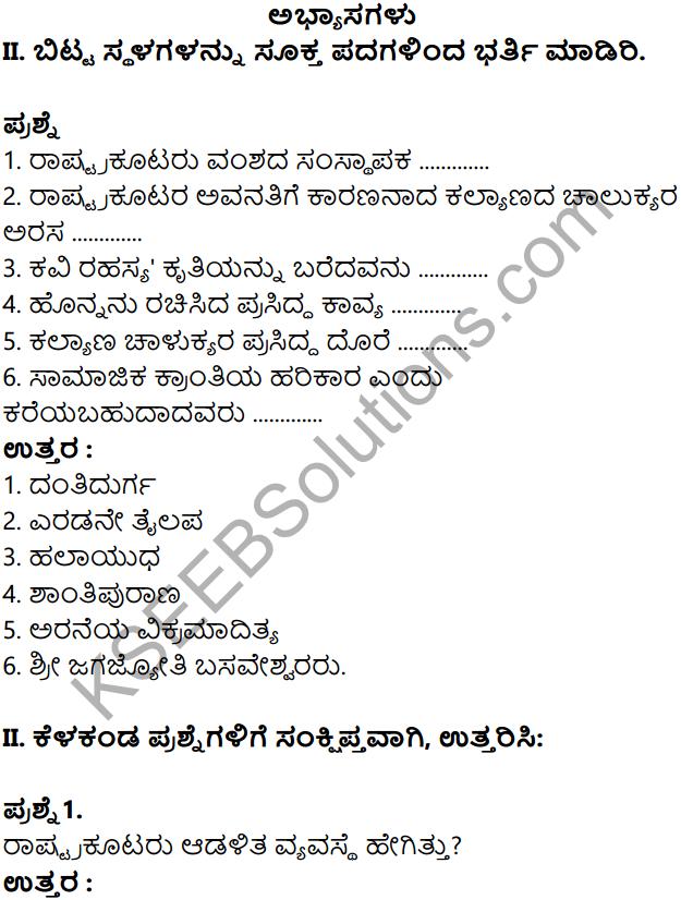 KSEEB Solutions for Class 8 History Chapter 11 Manyabetada Rashtrakutaru Mattu Kalyanada Chalukyaru in Kannada 1