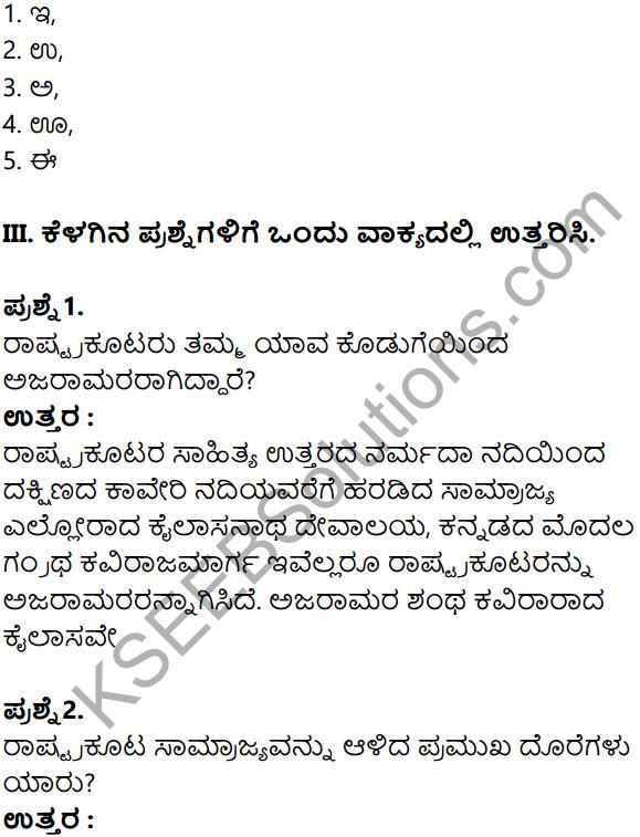 KSEEB Solutions for Class 8 History Chapter 11 Manyabetada Rashtrakutaru Mattu Kalyanada Chalukyaru in Kannada 10