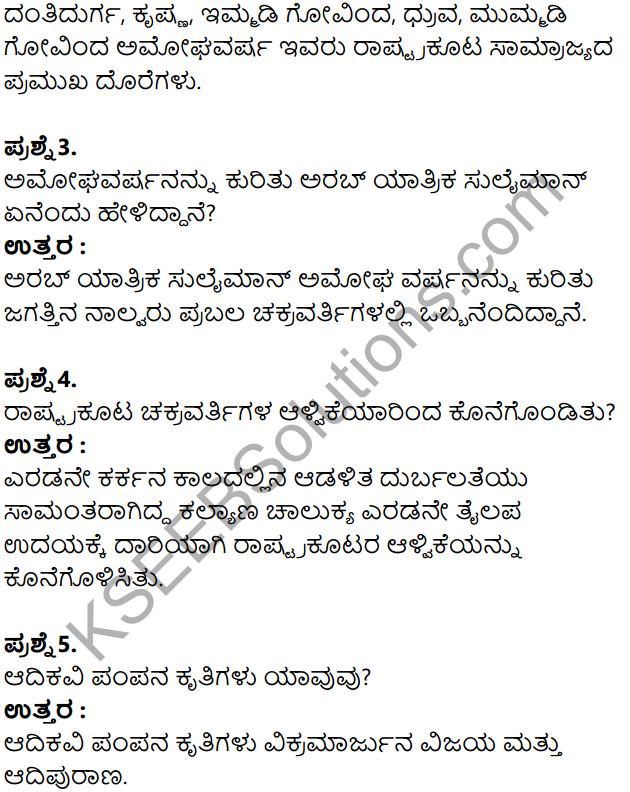KSEEB Solutions for Class 8 History Chapter 11 Manyabetada Rashtrakutaru Mattu Kalyanada Chalukyaru in Kannada 11