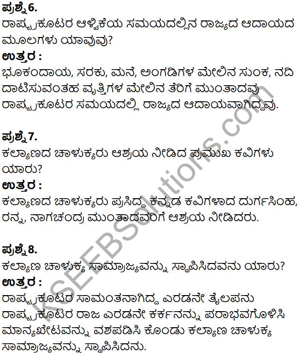 KSEEB Solutions for Class 8 History Chapter 11 Manyabetada Rashtrakutaru Mattu Kalyanada Chalukyaru in Kannada 12