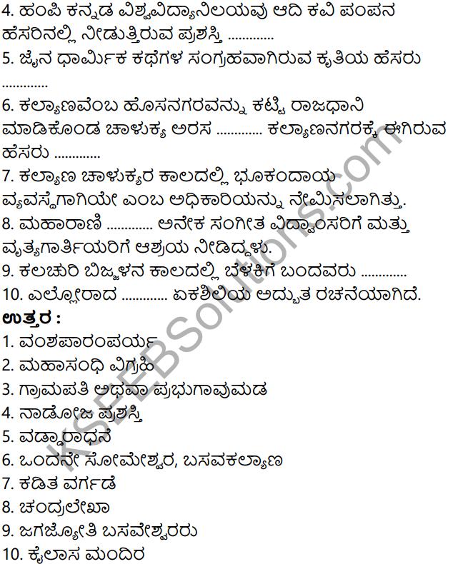 KSEEB Solutions for Class 8 History Chapter 11 Manyabetada Rashtrakutaru Mattu Kalyanada Chalukyaru in Kannada 14