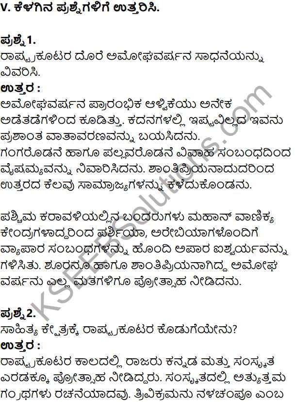 KSEEB Solutions for Class 8 History Chapter 11 Manyabetada Rashtrakutaru Mattu Kalyanada Chalukyaru in Kannada 15