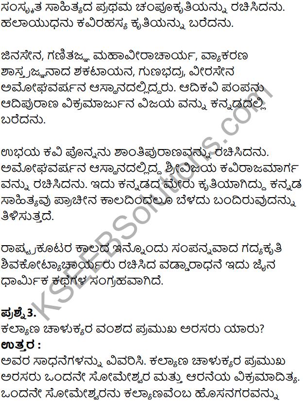 KSEEB Solutions for Class 8 History Chapter 11 Manyabetada Rashtrakutaru Mattu Kalyanada Chalukyaru in Kannada 16