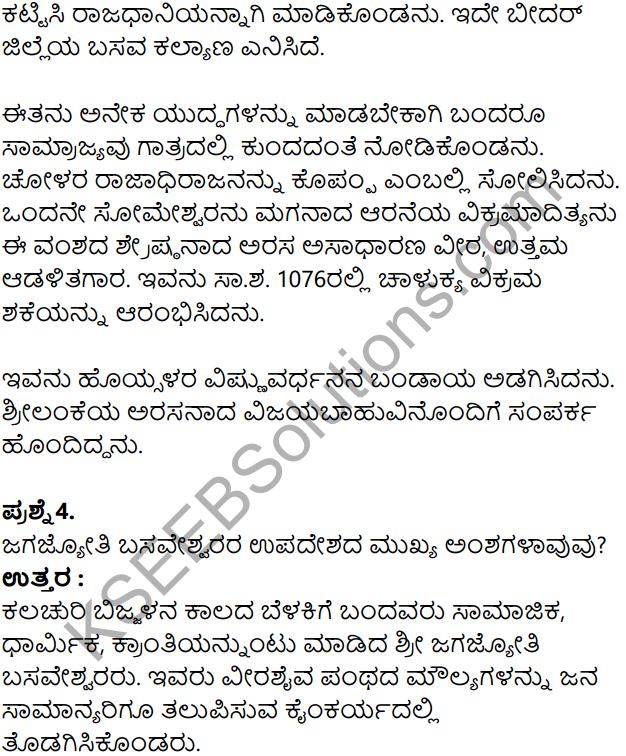 KSEEB Solutions for Class 8 History Chapter 11 Manyabetada Rashtrakutaru Mattu Kalyanada Chalukyaru in Kannada 17