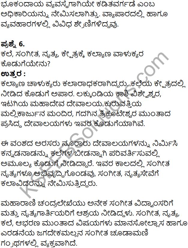 KSEEB Solutions for Class 8 History Chapter 11 Manyabetada Rashtrakutaru Mattu Kalyanada Chalukyaru in Kannada 19